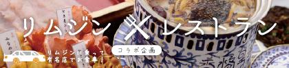 【コラボ企画】リムジン×レストラン リムジンに乗って有名店でお食事!